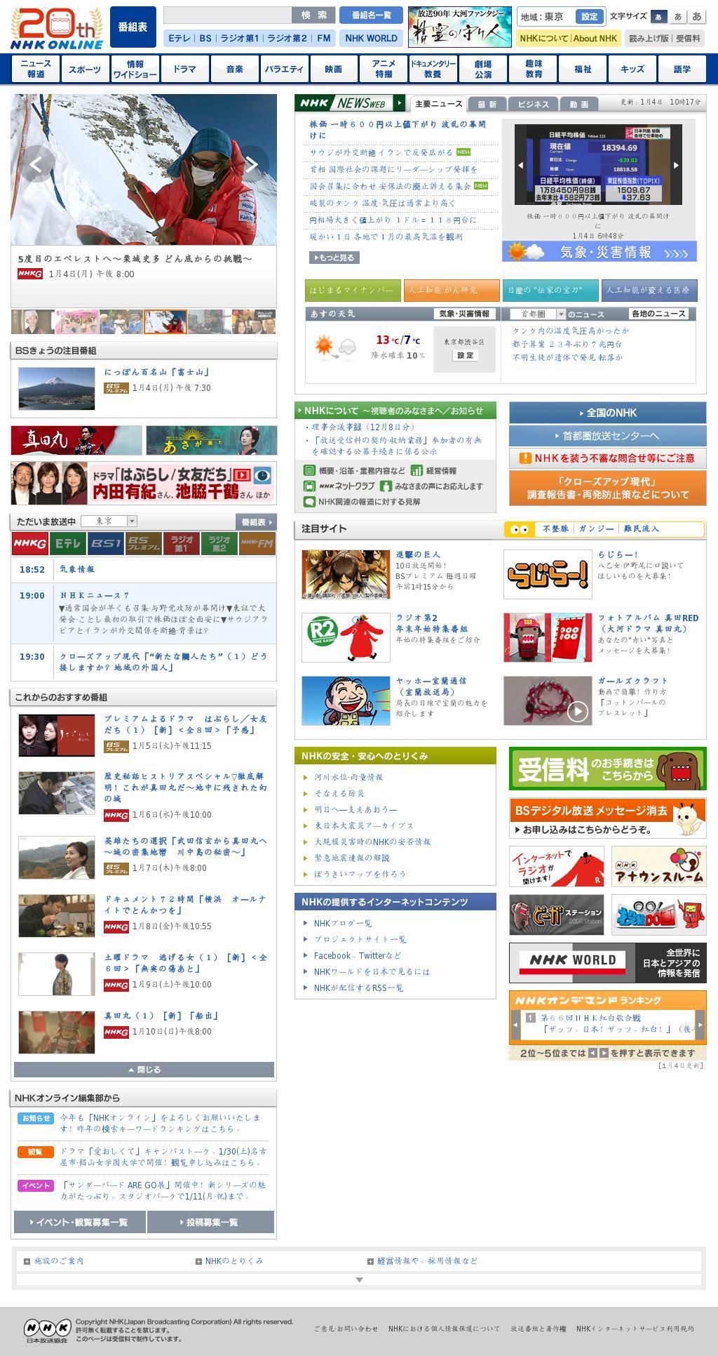 NHK Online at Monday Jan. 4, 2016, 10:20 a.m. UTC