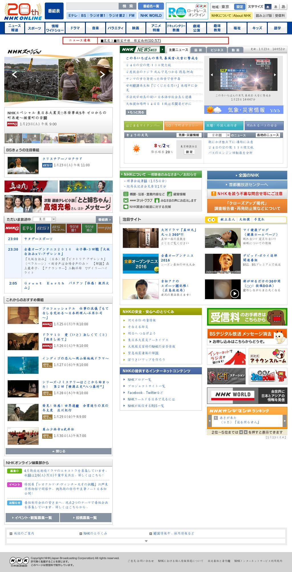 NHK Online at Saturday Jan. 23, 2016, 4:17 p.m. UTC