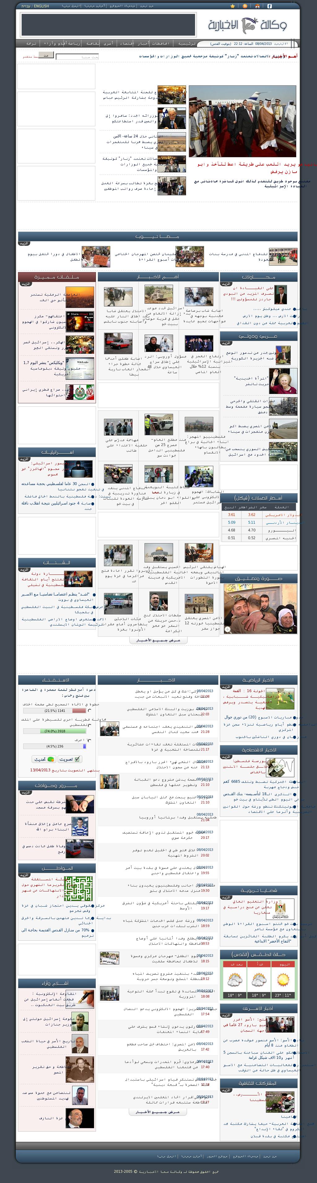 Ma'an News at Monday April 8, 2013, 7:11 p.m. UTC