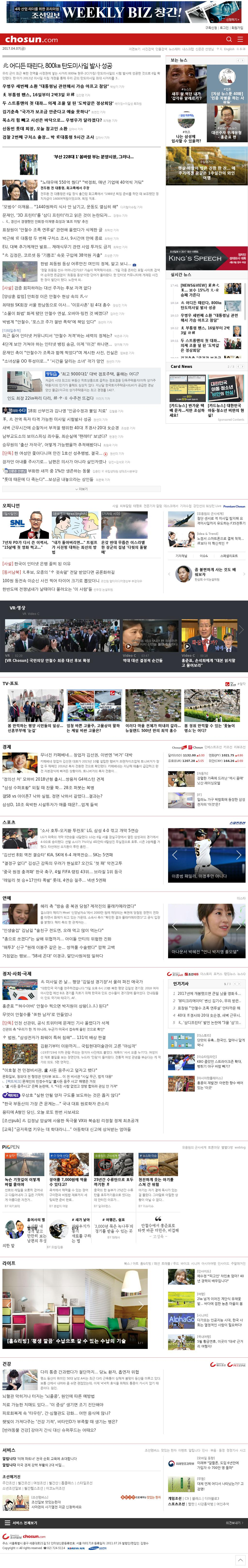 chosun.com at Thursday April 6, 2017, 7:06 p.m. UTC
