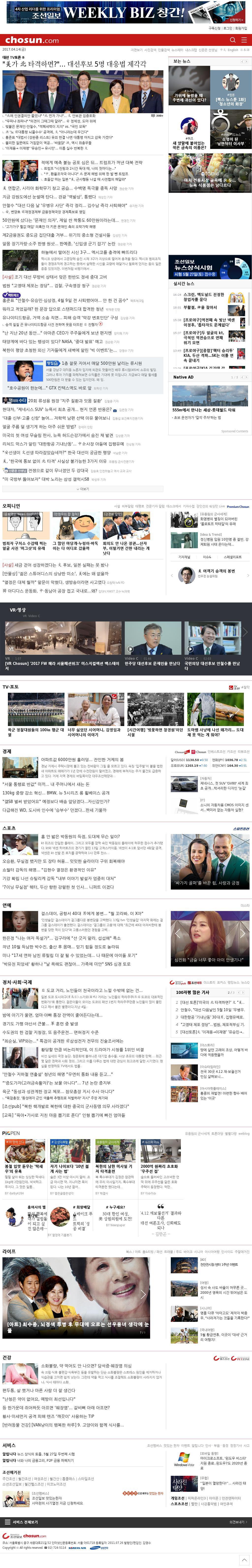 chosun.com at Thursday April 13, 2017, 6:02 p.m. UTC