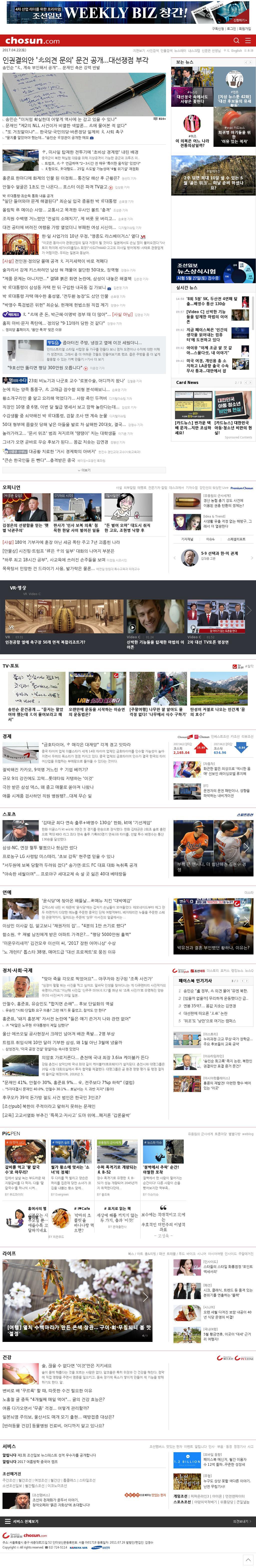 chosun.com at Friday April 21, 2017, 4:05 p.m. UTC
