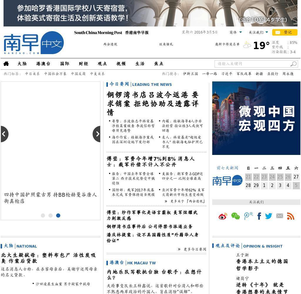 South China Morning Post (Chinese)